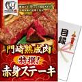 【パネもく!】門崎熟成肉 特撰!赤身ステーキ(150g×2)(A4パネル付)[当日出荷可]