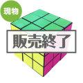 ビリビリキューブ【現物】