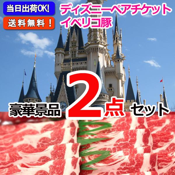 東京ディズニーリゾートペアチケット&イベリコ豚肩ロース 豪華2点セット 【景品パネル&引換券付き目録】(14001)※オンライン景品対応