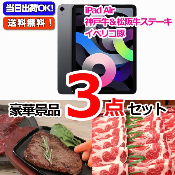 iPad mini&選べる国産和牛B&イベリコ豚豪華3点セット【景品パネル&引換券付き目録】 (15110)
