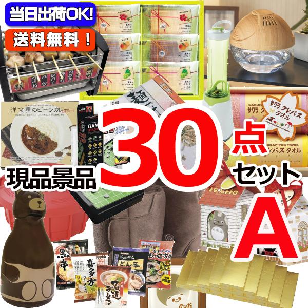 現品雑貨景品30点セットA (15264)忘年会 イベント 景品
