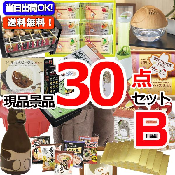 現品雑貨景品30点セットB 15265