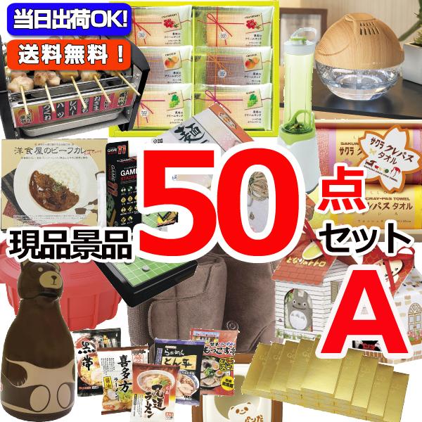 現品雑貨景品50点セットA (15266)ビンゴ イベント 景品