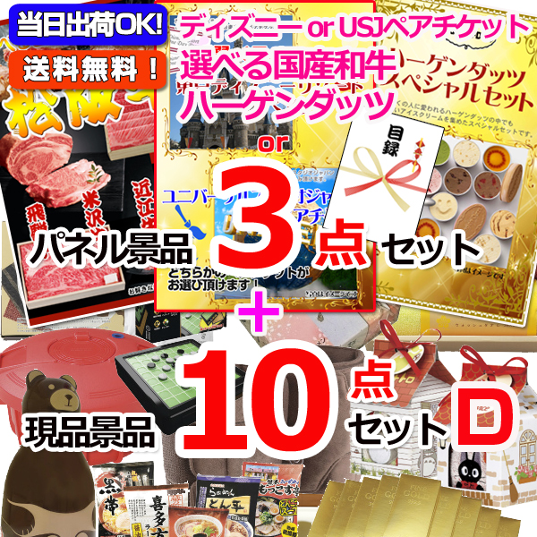ディズニーorUSJ選べるペアチケット!人気パネル景品3枚&現品10点セットD(15304)