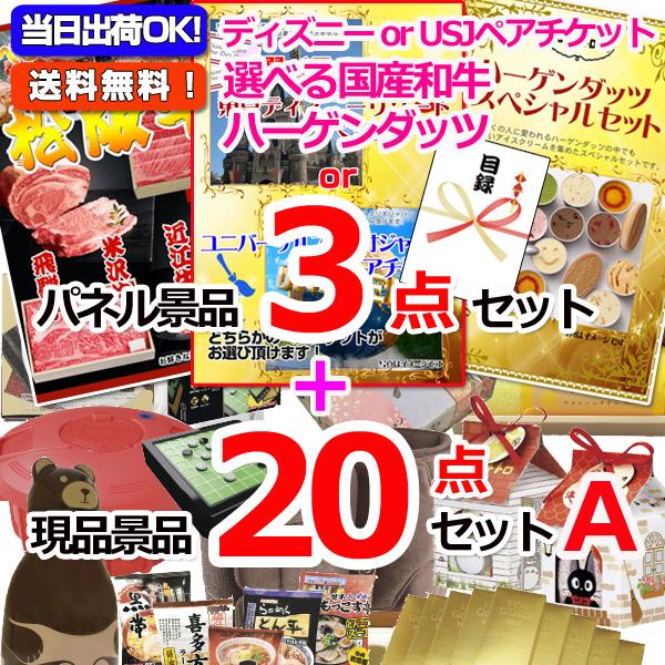 ディズニーorUSJ選べるペアチケット!人気パネル景品3枚&現品20点セットA(15309)