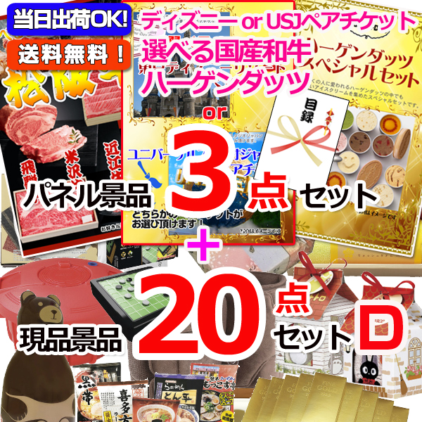ディズニーorUSJ選べるペアチケット!人気パネル景品3枚&現品20点セットD(15312)