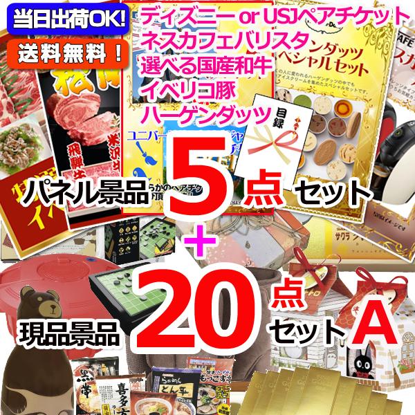 ディズニーorUSJ選べるペアチケット!人気パネル景品5枚&現品20点セットA(15313)
