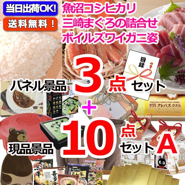 魚沼こしひかり&まぐろ&ズワイガニ人気パネル景品3枚&現品10点セットA(15369)