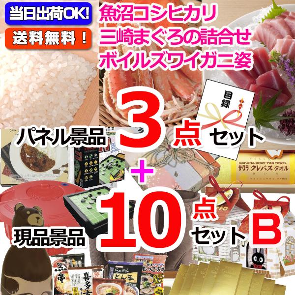魚沼こしひかり&まぐろ&ズワイガニ人気パネル景品3枚&現品10点セットB(15370)