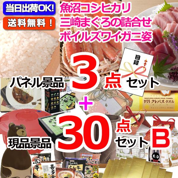 魚沼こしひかり&まぐろ&ズワイガニ人気パネル景品3枚&現品30点セットB(15374)