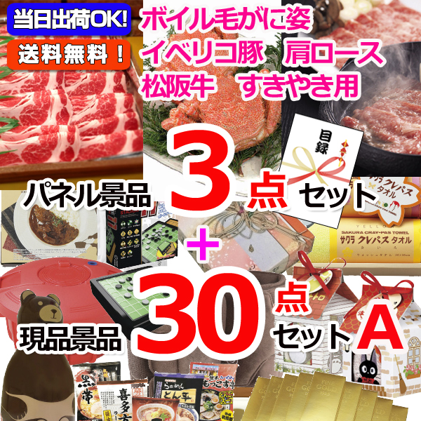 毛がに&イベリコ豚&松阪牛人気パネル景品3枚&現品30点セットA(15379)