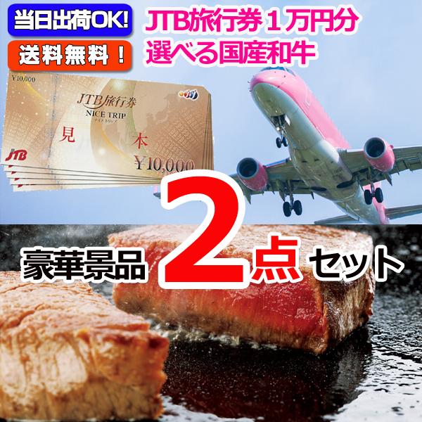 JTB旅行券1万円分&選べる国産和牛豪華2点セット
