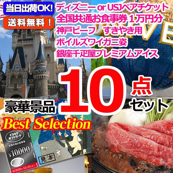 ベストセレクション!ディズニーorUSJペアチケット&全国共通お食事券&神戸ビーフ他豪華グルメの10点セット