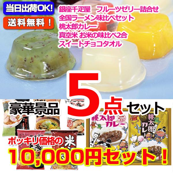 10000円ポッキリ!銀座千疋屋ゼリー景品パネル&現品5点セットA 15409