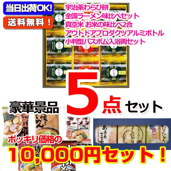10000円ポッキリ!宇治茶わらび餅景品パネル&現品5点セットB 15410