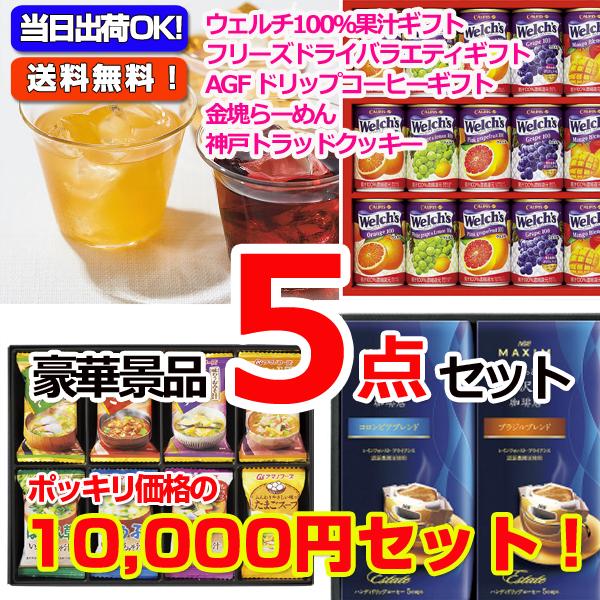 10000円ポッキリ!ウェルチ景品パネル&現品5点セットC(15411)