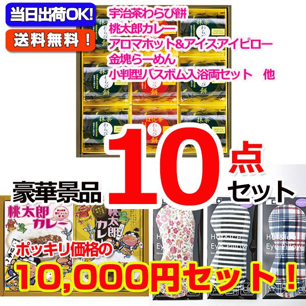 10000円ポッキリ!宇治茶わらび餅景品パネル&現品10点セットA 15412