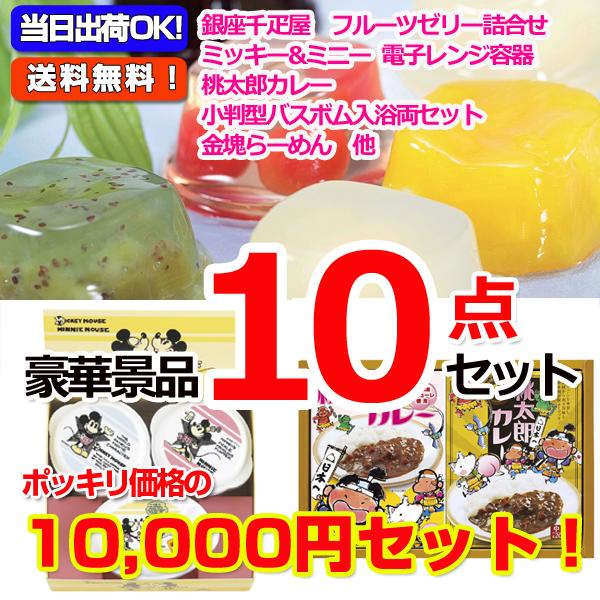 10000円ポッキリ!銀座千疋屋ゼリー景品パネル&現品10点セットB(15413)