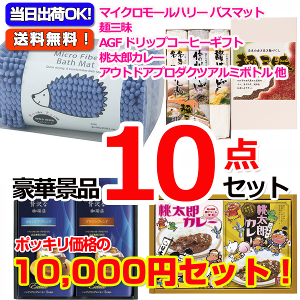 10000円ポッキリ!現品景品10点セットC 15414