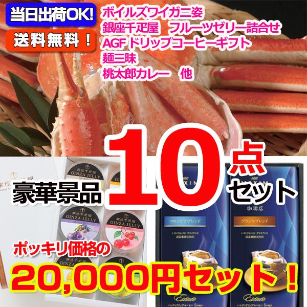 20000円ポッキリ!ズワイガニ景品パネル&現品10点セットB(15416)