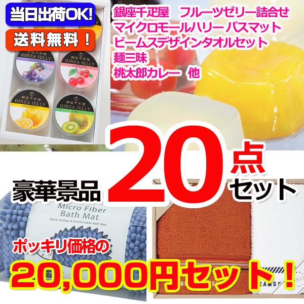 20000円ポッキリ!銀座千疋屋ゼリー景品パネル&現品20点セットA(15418)