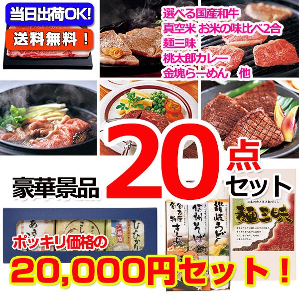 20000円ポッキリ!選べる国産和牛景品パネル&現品20点セットB 15419