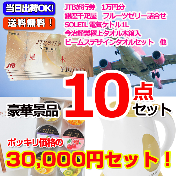 30000円ポッキリ!JTB旅行券景品パネル&現品10点セットB(15421)