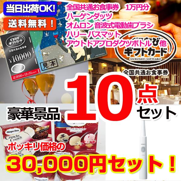 30000円ポッキリ!全国共通お食事券景品パネル&現品10点セットC(15422)