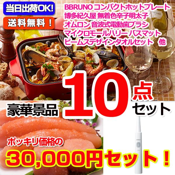 30000円ポッキリ!コンパクトホットプレート景品パネル&現品10点セットD(15423)