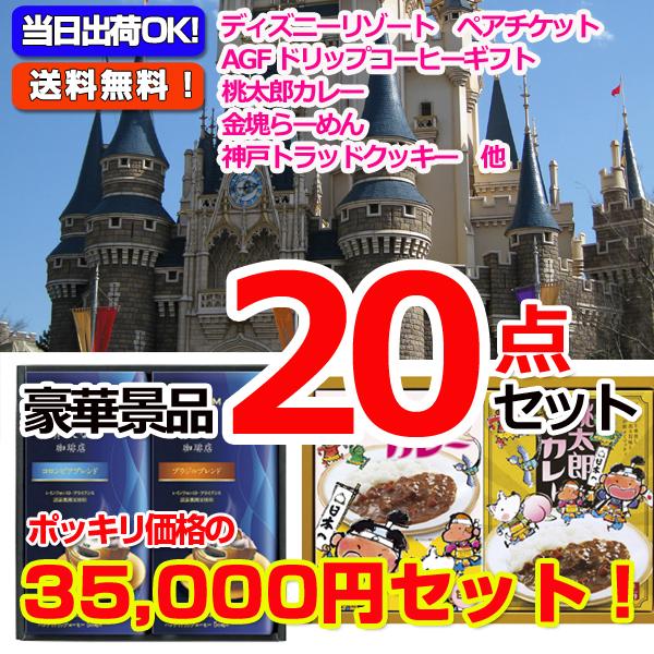 35000円ポッキリ!ディズニーペアチケット景品パネル&現品20点セットA(15424)