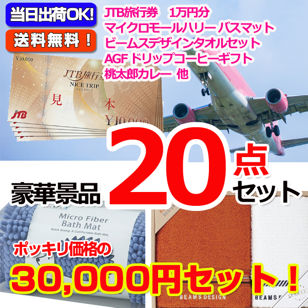30000円ポッキリ!JTB旅行券景品パネル&現品20点セットB(15425)