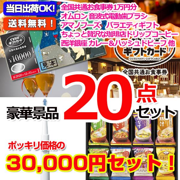 30000円ポッキリ!全国共通お食事券景品パネル&現品20点セットC(15426)