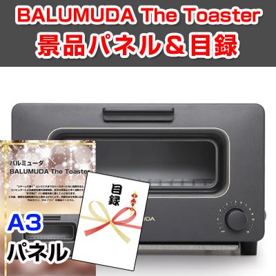 バルミューダ「BALUMUDA The Toaster」【A3景品パネル&引換券付き目録】(baru114)※オンライン景品対応