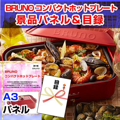 BRUNO コンパクトホットプレート 【A3景品パネル&引換券付き目録】(brun158)
