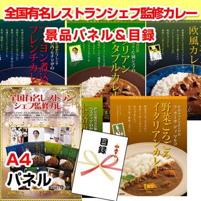 レストランシェフ監修カレー【A4景品パネル&引換券付き目録】(chefk75)