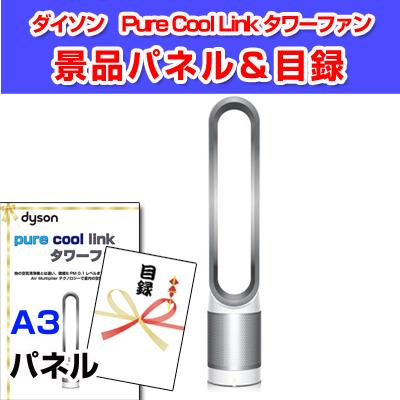 ダイソン  Pure Cool Link タワーファン【A3景品パネル&引換券付き目録】(dais136)※オンライン景品対応