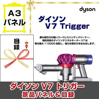 ダイソン V6トリガー 【A3景品パネル&引換券付き目録】(dais92)※オンライン景品対応