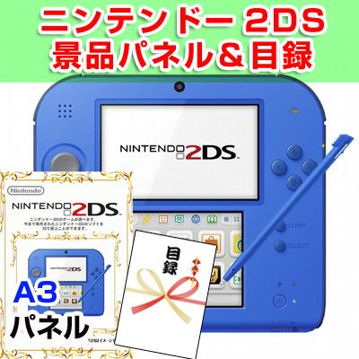 ニンテンドー 2DS  【A3景品パネル&引換券付き目録】(ds138)