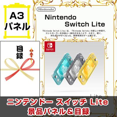 ニンテンドースイッチ Lite 【A3景品パネル&引換券付き目録】(ds25)
