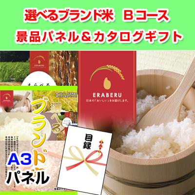 選べるブランド米 Bコース【A3景品パネル&カタログギフト付き目録】(ebm144)