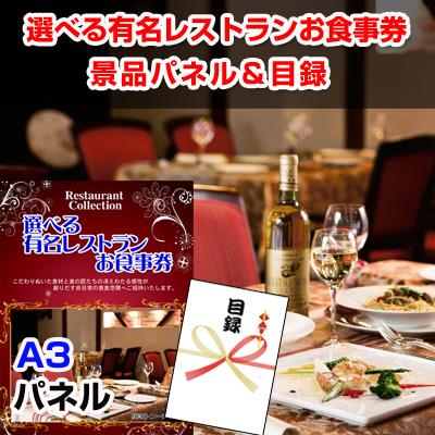選べる有名レストランお食事券  【A3景品パネル&引換券付き目録】(erc63)※オンライン景品対応