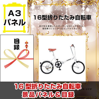 フィールドチャンプ365 16型折りたたみ自転車 【A3景品パネル&引換券付き目録】(feel59)