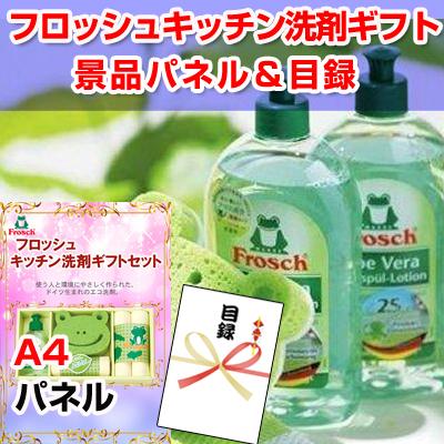 フロッシュ キッチン洗剤ギフトセット 【A4景品パネル&引換券付き目録】(fro45)