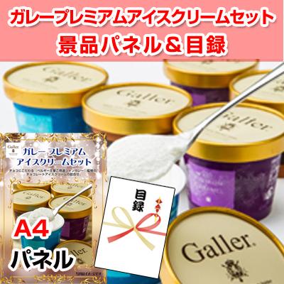 ガレープレミアムアイスクリームセット【A4景品パネル&引換券付き目録】(gr147)