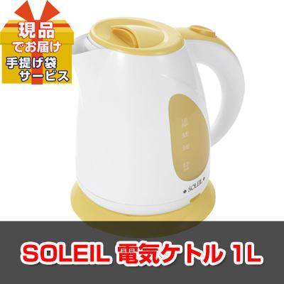 SOLEIL 電気ケトル1L 【現品】ha02005L