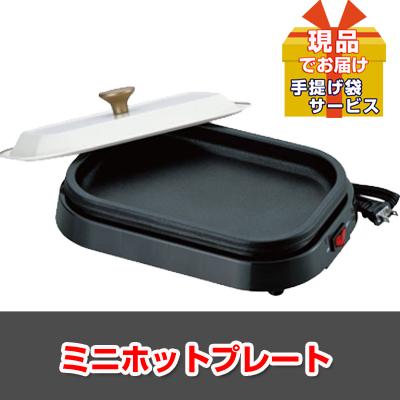 ミニホットプレート 【現品】ha02903L