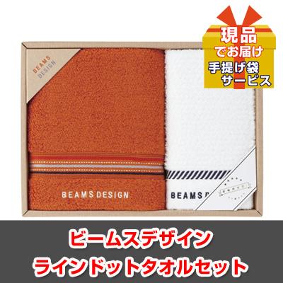ビームスデザインラインドットタオルセット【現品】ha15501M
