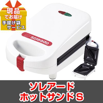 ソレアード ホットサンドS【現品】ha1602201M