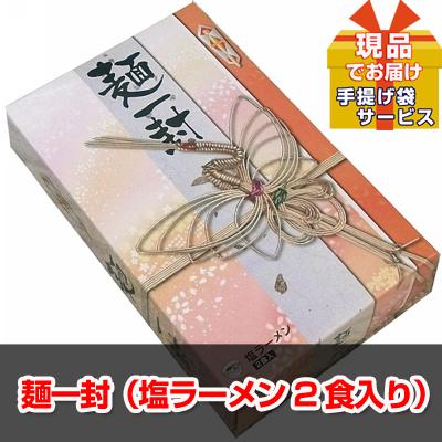 麺一封(塩ラーメン2食入り)【現品】ha1738210S
