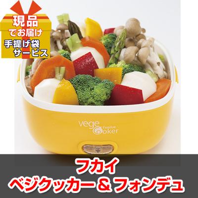 フカイ ベジクッカー&フォンデュ【現品】ha1806001L